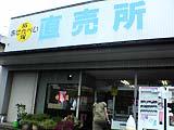 0813senbei_02.jpg