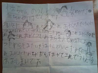 体操のお手紙
