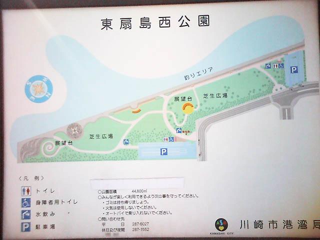 東扇島西公園の案内