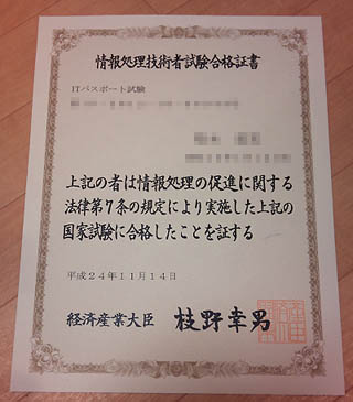 ITパスポート合格証書