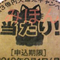 大当たり3千円