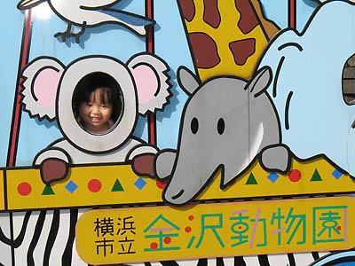 金沢動物園にて