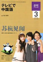 中国語のテキスト