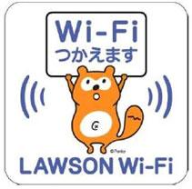 ローソンWi-Fi